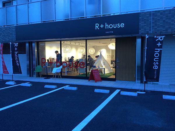 R+house成田店