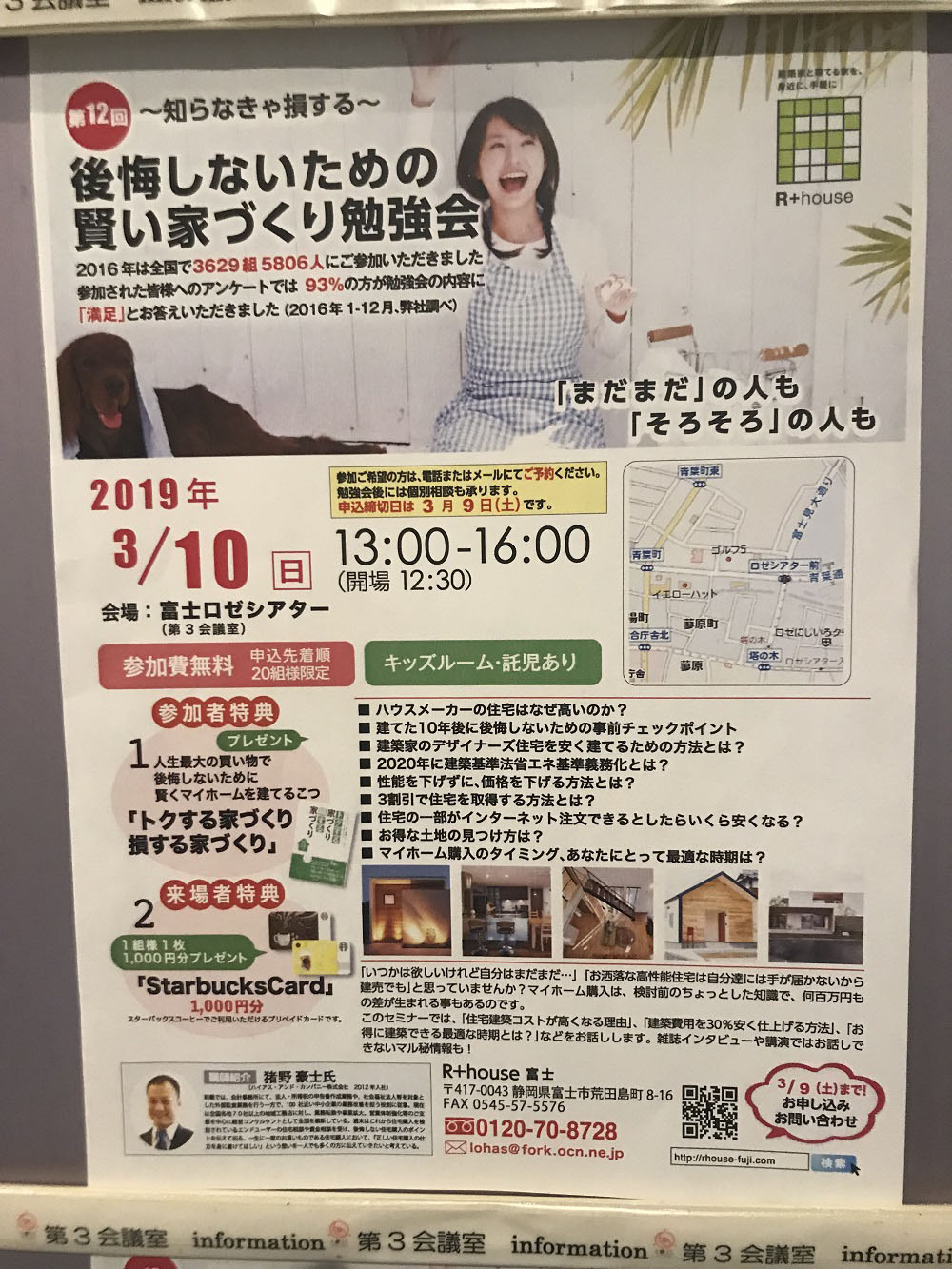 日本の住宅産業の意識レベルはまだまだ低い? 画像1